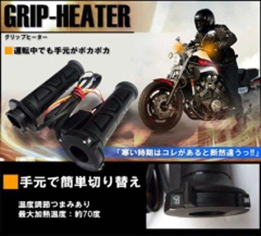 寒い季節のツーリングに強い味方!バイク用グリップヒーターのサムネイル画像